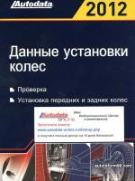 Данные установки колес 2012.