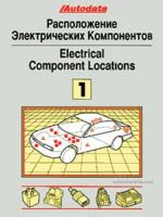 Расположение электрических компонентов (Electrical Component Locations). Модели до 1992 года выпуска (Том 1)