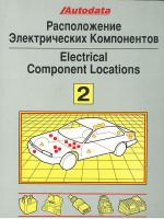 Расположение электрических компонентов (Electrical Component Locations). Модели с 1991 по 1994 год выпуска (Том 2)