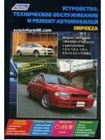 Subaru Impreza (Субару Импреза). Руководство по ремонту, инструкция по эксплуатации. Модели с 1993 по 2005 год выпуска, оборудованные бензиновыми двигателями