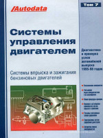 Системы управления двигателем. Системы впрыска и зажигания бензиновых двигателей. Модели с 1996 по 1998 год выпуска (Том 7).