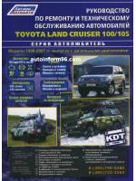 Toyota Land Cruiser 100 / 105 (Тойота Ленд Крузер 100 / 105). Руководство по ремонту, инструкция по эксплуатации. Модели с 1998 по 2007 год выпуска, оборудованные дизельными двигателями