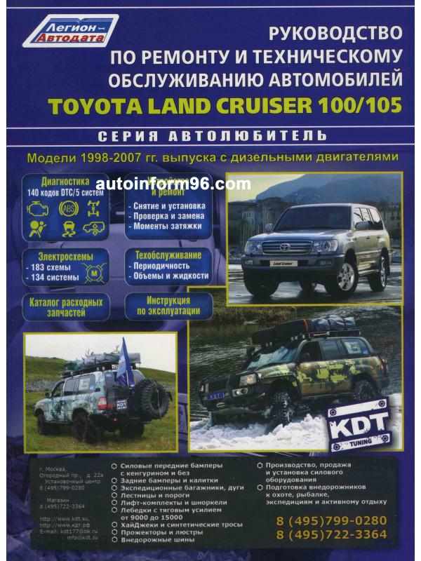 Инструкция по эксплуатации и ремонту toyota land cruiser 100