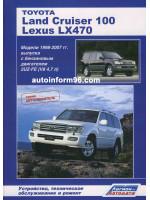 Toyota Land Cruiser 100 / Lexus LX 470 (Тойота Ленд Крузер 100 / Лексус ЛХ 470). Руководство по ремонту, инструкция по эксплуатации. Модели с 1998 года выпуска, оборудованные бензиновыми двигателями