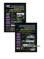 Toyota Land Cruiser 100 / 105 (Тойота Ленд Крузер 100 / 105). Руководство по ремонту, инструкция по эксплуатации. Модели с 1998 по 2007 год выпуска, оборудованные дизельными двигателями.