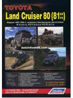 Toyota Land Cruiser 80 (Тойота Ленд Крузер 80). Руководство по ремонту, инструкция по эксплуатации. Модели с 1990 по 1998 год выпуска, оборудованные бензиновыми двигателями