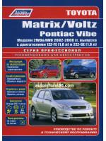 Toyota Corolla Matrix / Voltz / Pontiac Vibe (Тойота Королла / Вольтц / Понтиак Вайб). Руководство по ремонту, инструкция по эксплуатации. Модели с 2001 года выпуска, оборудованные бензиновыми двигателями