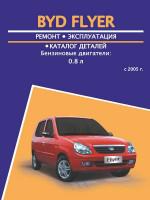 BYD Flyer (БИД Флаер). Руководство по ремонту, инструкция по эксплуатации, каталог деталей. Модели с 2005 г. оборудованные бензиновыми двигателями.