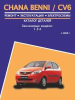 Chana Benni / CV6 (Чана Бенни / ЦВ6). Руководство по ремонту, инструкция по эксплуатации, каталог деталей. Модели с 2008 года выпуска, оборудованные бензиновыми двигателями
