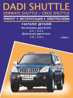 Dadi Shuttle / Derways Shuttle / Groz Shuttle (Дади Шатл / Дервейс Шатл / Гроз Шатл). Руководство по ремонту, инструкция по эксплуатации, каталог деталей. Модели с 2005 года выпуска, оборудованные бензиновыми и дизельными двигателями