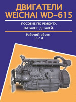 Двигатели Weichai WD-615 (Вейчай ВД-615). Руководство по ремонту, техническое обслуживание, каталог запасных частей