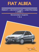 Руководство по ремонту и эксплуатации Fiat Albea