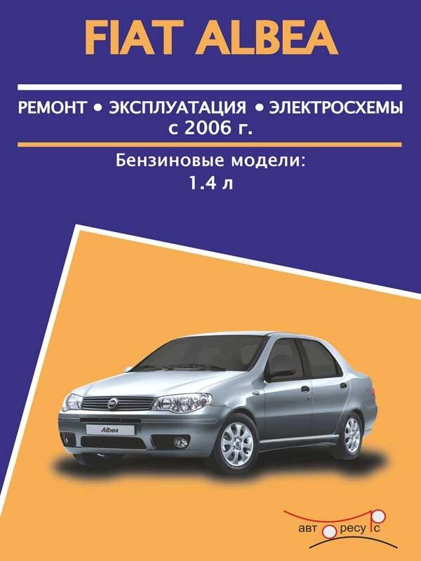 Fiat albea инструкция по