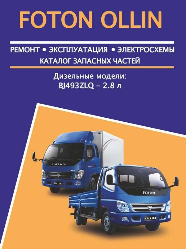 Инструкция по эксплуатации фотон грузовик