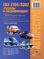 ГАЗ 2705/3302 Газель (GAZ 2705 / 3302 Gazel). Руководство по ремонту, инструкция по эксплуатации, каталог деталей. Модели с 1994 года выпуска (+рестайлинг 2003)