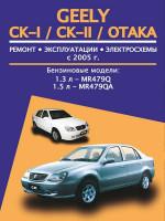 Geely CK-I / CK-II / Otaka (Джили ЦК-1 / ЦК-2 / Отака). Руководство по ремонту, инструкция по эксплуатации. Модели с 2005 года выпуска, оборудованные бензиновыми двигателями