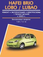 Hafei Brio / Lobo / Lubao (Хафей Брио / Лобо / Любао). Руководство по ремонту, инструкция по эксплуатации, каталог деталей. Модели с 2003 года выпуска, оборудованные бензиновыми двигателями