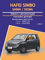 Hafei Simbo/Saima/Sigma (Хафей Симбо/Сайма/Сигма). Руководство по ремонту, инструкция по эксплуатации, каталог деталей. Модели с 2005 года выпуска, оборудованные бензиновыми двигателями