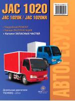 JAC 1020 / 1020K / JAC 1020KR (ЯК 1020К / ЯК 1020КР). Руководство по ремонту, инструкция по эксплуатации. Модели оборудованные дизельными двигателями.