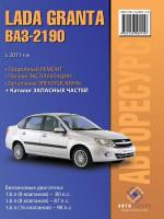 LADA Granta / ВАЗ 2190 (LADA Granta / VAZ 2190). Руководство по ремонту, инструкция по эксплуатации, каталог запасных частей. Модели с 2011 года выпуска, оборудованные бензиновыми двигателями