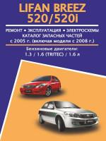 Lifan Breez / 520 / 520i (Лифан Бриз / 520 / 520и). Руководство по ремонту, инструкция по эксплуатации, каталог деталей. Модели с 2005 года выпуска, оборудованные бензиновыми двигателями