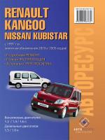 Renault Kangoo / Nissan Kubistar (Рено Кангу / Ниссан Кубистар). Руководство по ремонту, инструкция по эксплуатации. Модели с 1997 года выпуска (рестайлинг 2003 и 2005 годов), оборудованные бензиновыми и дизельными двигателями