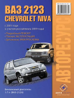Руководство по ремонту и эксплуатации Chevrolet Niva / VAZ 2123