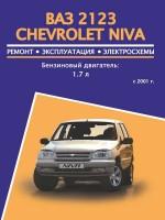 Chevrolet Niva / Lada (VAZ) 2123 (Шевроле Нива Лада (ВАЗ) 2123). Руководство по ремонту, инструкция по эксплуатации. Модели с 2001 года выпуска (+рестайлинг 2009), оборудованные бензиновыми двигателями