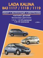 Лада Калина ВАЗ 1117 / 1118 / 1119 (Lada Kalina VAZ 1117 / 1118 / 1119). Руководство по ремонту, инструкция по эксплуатации, каталог деталей. Модели с 2004 года выпуска, оборудованные бензиновыми двигателями