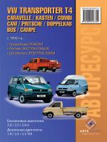 Руководство по ремонту и эксплуатации VW Transporter T4 / Caravelle
