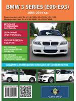 Руководство по ремонту и эксплуатации BMW 3