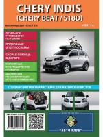 Chery Indis / Chery Beat / S18D (Чери Индис / Чери Биат). Руководство по ремонту в фотографиях, инструкция по эксплуатации. Модели с 2011 года выпуска, оборудованные бензиновыми двигателями