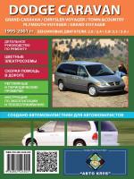 Dodge Caravan (Додж Караван). Руководство по ремонту, инструкция по эксплуатации. Модели с 1995 по 2001 год выпуска, оборудованные бензиновыми двигателями