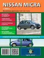 Руководство по ремонту и эксплуатации Nissan Micra