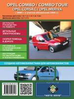 Opel Combo / Combo Tour / Corsa C / Meriva (Опель Комбо / Комбо Тур / Корса С / Мерива). Руководство по ремонту, инструкция по эксплуатации. Модели с 2000 года выпуска (обновления 2003г.), оборудованные бензиновыми и дизельными двигателями