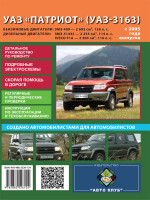 Руководство по ремонту и эксплуатации УАЗ Патриот