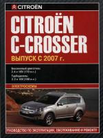 Citroen C-Crosser (Ситроен Си-Кроссер). Руководство по ремонту, инструкция по эксплуатации. Модели с 2007 года выпуска, оборудованные бензиновыми и дизельными двигателями