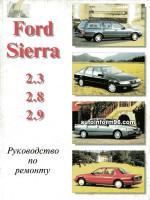 Ford Sierra (Форд Сиерра). Руководство по ремонту. Модели с 1982 по 1993 год выпуска, оборудованные бензиновыми двигателями