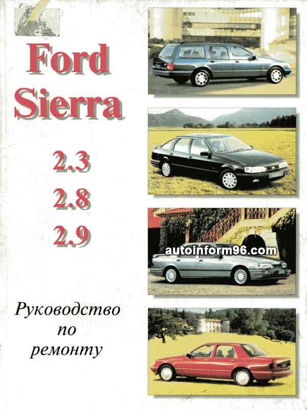 Скачать бесплатно книга по ремонту форд фокус 2