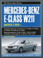 Mercedes-Benz E-Class W211 (Мерседес Е-класс В211). Руководство по ремонту, инструкция по эксплуатации. Модели с 2002 года выпуска, оборудованные бензиновыми и дизельными двигателями