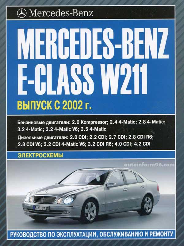 Руководство По Эксплуатации Mercedes W211