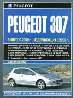 Peugeot 307 (Пежо 307). Руководство по ремонту, инструкция по эксплуатации. Модели с 2000 года выпуска (рестайлинг 2005 г.), оборудованные бензиновыми и дизельными двигателями