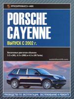 Porsсhe Cayenne (Порше Кайен). Руководство по ремонту, инструкция по эксплуатации. Модели с 2002 года выпуска, оборудованные бензиновыми двигателями