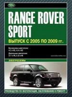 Range Rover Sport (Рендж Ровер Спорт). Руководство по ремонту. Модели с 2005 по 2009 год выпуска, оборудованные бензиновыми и дизельными двигателями