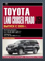 Toyota Land Cruiser Prado J150 (Тойота Ленд Крузер Прадо J150). Руководство по ремонту, инструкция по эксплуатации. Модели с 2009 года выпуска, оборудованные бензиновыми и дизельными двигателями