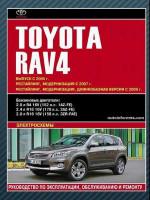 Toyota RAV4 (Тойота РАВ4). Руководство по ремонту, инструкция по эксплуатации. Модели с 2005 года выпуска (рестайлинг 2007), оборудованные бензиновыми двигателями