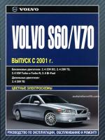 Volvo S60 / V70 (Вольво С60 / В70). Руководство по ремонту, инструкция по эксплуатации. Модели с 2001 года выпуска, оборудованные бензиновыми и дизельными двигателями