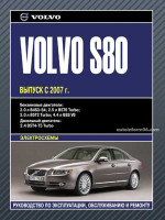Volvo S80 (Вольво С80). Руководство по ремонту, инструкция по эксплуатации. Модели с 2007 года выпуска, оборудованные бензиновыми и дизельными двигателями