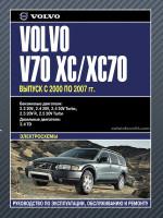 Volvo V70 / XC70 (Вольво В70 / ИксЦ70). Руководство по ремонту, инструкция по эксплуатации. Модели с 2000 по 2007 год выпуска, оборудованные бензиновыми и дизельными двигателями