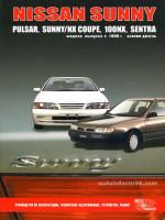 Nissan Sunny / NХ Coupe / Nissan Pulsar / 100NX / Sentra (Ниссан Санни / НХ Купе / Ниссан Пульсар / 100НХ / Сентра). Руководство по ремонту, инструкция по эксплуатации. Модели с 1990 года выпуска.